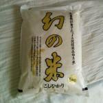 furusato_iiyama_kome