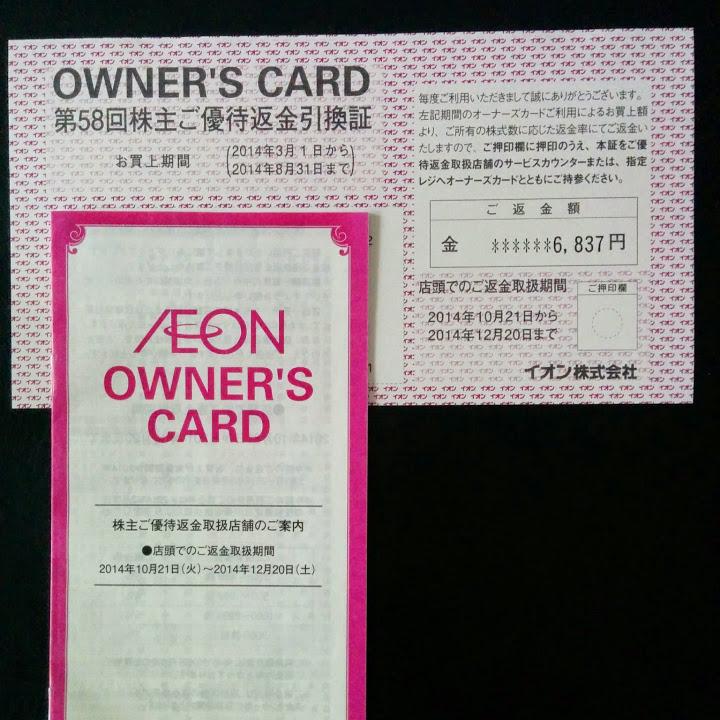6,837円の還元!!<br>イオン(株)より第58回株主ご優待返金引換証とオーナーズカードご利用明細書が届きました。