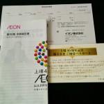 ieon_haitou