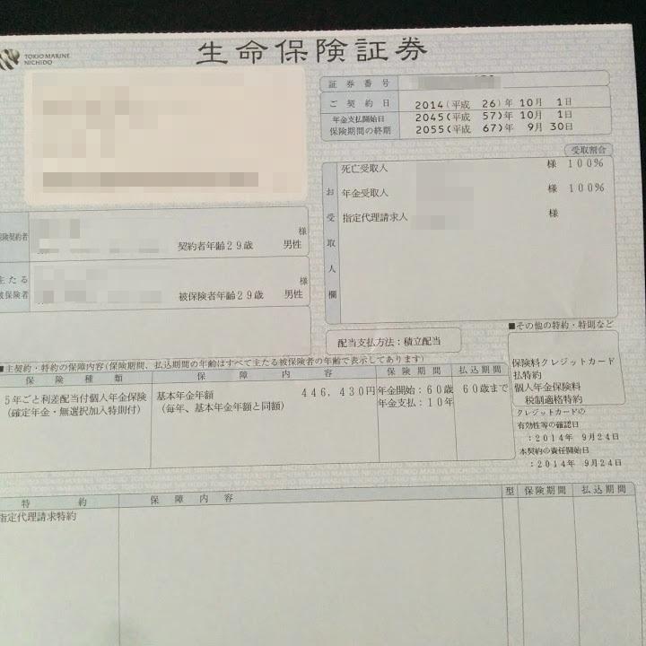 5年ごと利差配当付個人年金保険を契約しました@東京海上日動あんしん生命保険