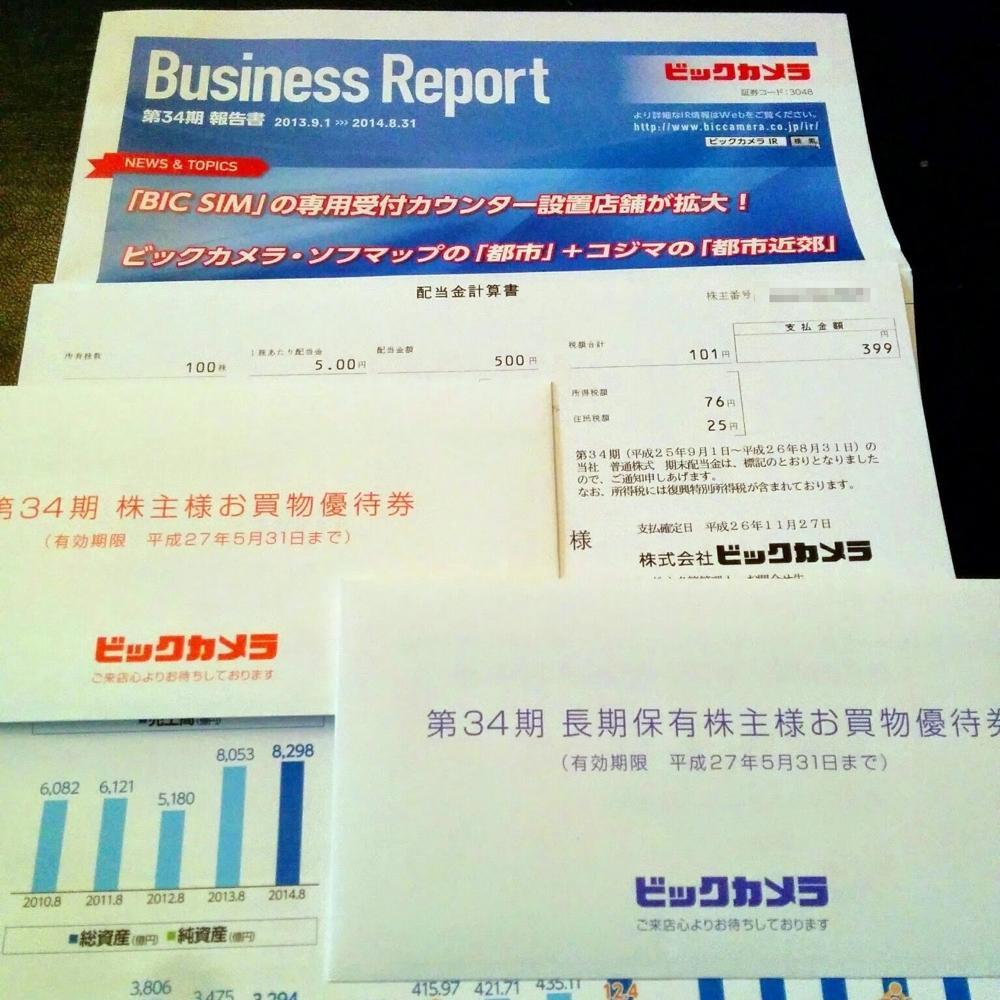 (株)ビックカメラより第34期 株主優待券・配当金計算書が届きました