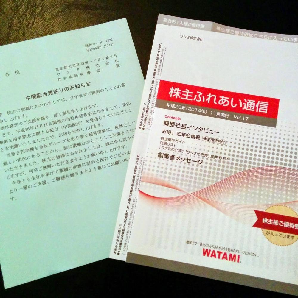 ワタミ(株)より株主優待券・株主ふれあい通信(2014年11月号)が届きました