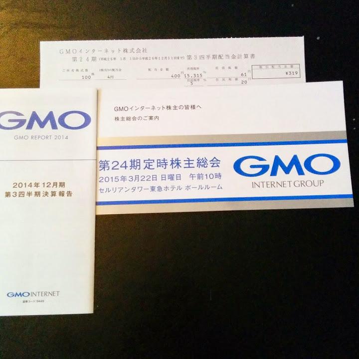 GMOインターネット(株)より第24期 第3四半期配当計算書が届きました