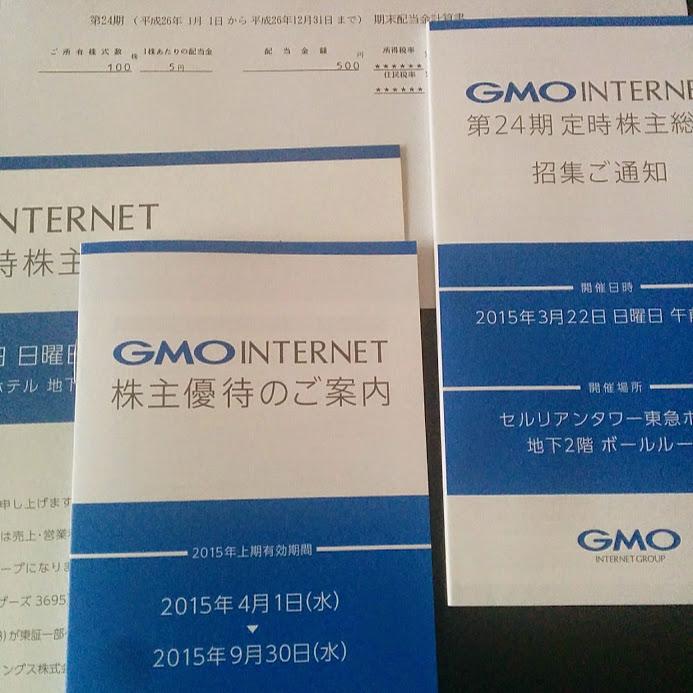 GMOインターネット(株)より第24期 期末配当計算書と株主優待が届きました