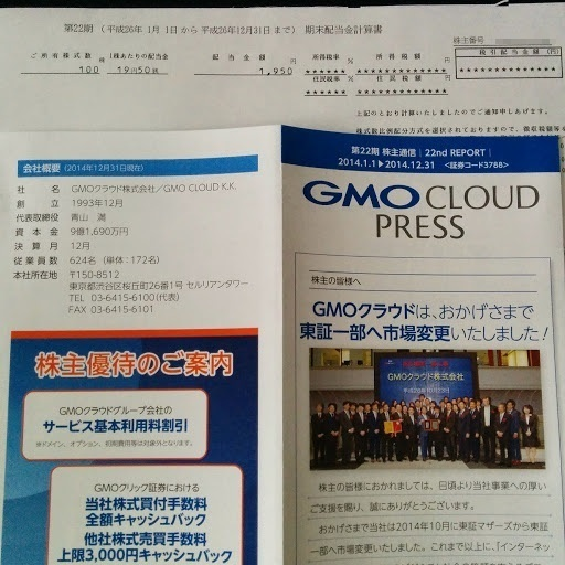 GMOクラウド(株)より第22期 株主優待と期末配当計算書が届きました