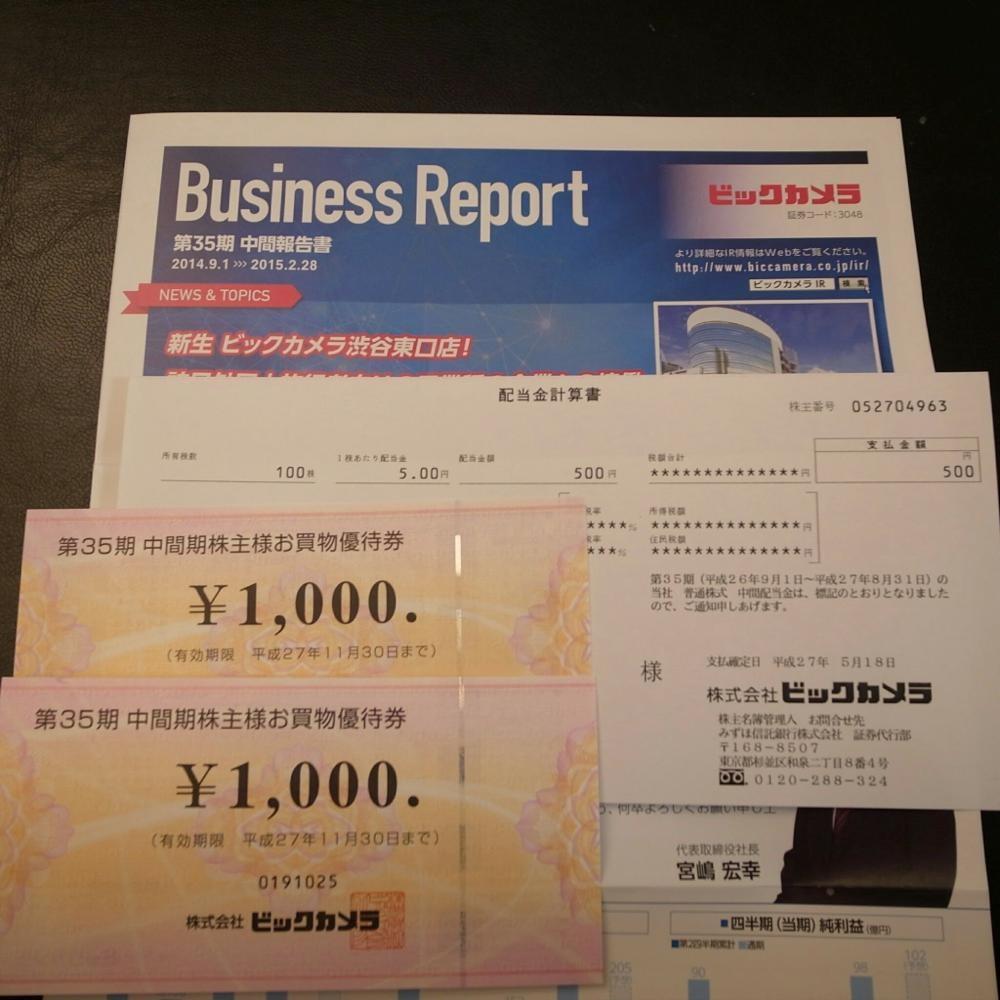 (株)ビックカメラより第35期 中間株主優待券・配当金計算書が届きました