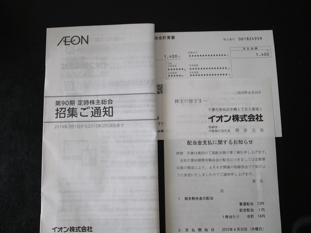 イオン(株)より第90期 期末配当計算書が届きました