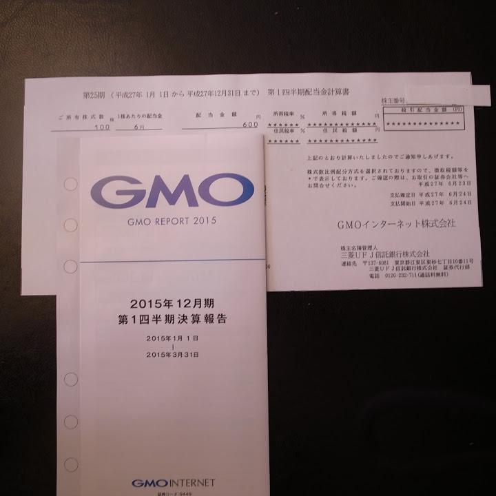 GMOインターネット(株)より第25期 第1四半期配当金計算書が届きました