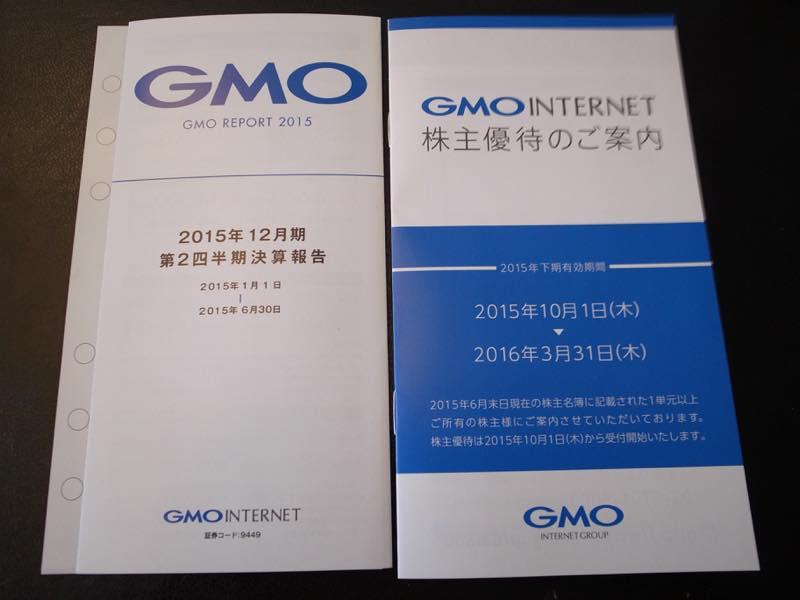 GMOインターネット(株)より第25期 中間配当計算書と株主優待が届きました