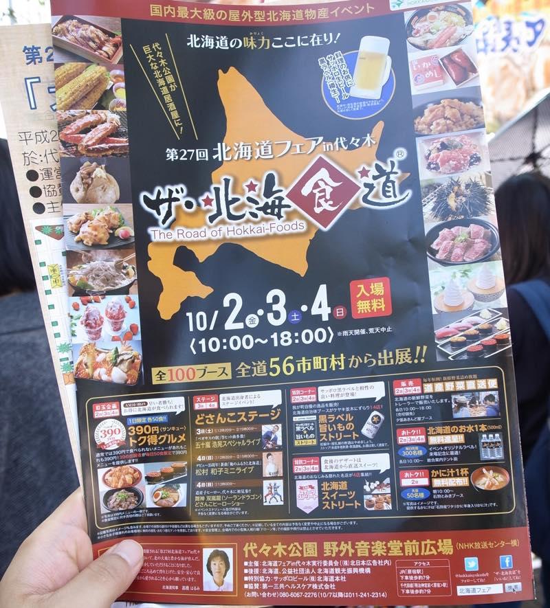 北海道フェア@代々木公園へ行って食を堪能!