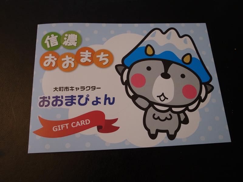 [ふるさと納税]長野県大町市より「クオカード2,000円分」が届きました!