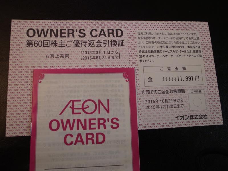 11,997円の還元!!<br>イオン(株)より第60回株主ご優待返金引換証とオーナーズカードご利用明細書が届きました