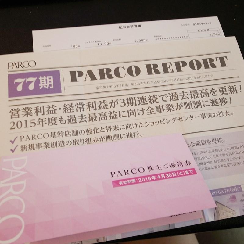 (株)パルコより第77期 優待券と配当金計算書が届きました