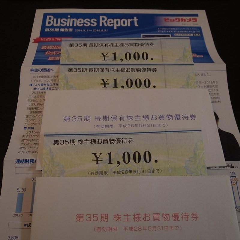 (株)ビックカメラより第35期 株主優待券・配当金計算書が届きました