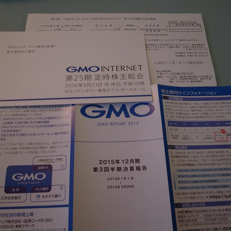 GMOインターネット(株)より第25期 第3四半期配当金計算書が届きました