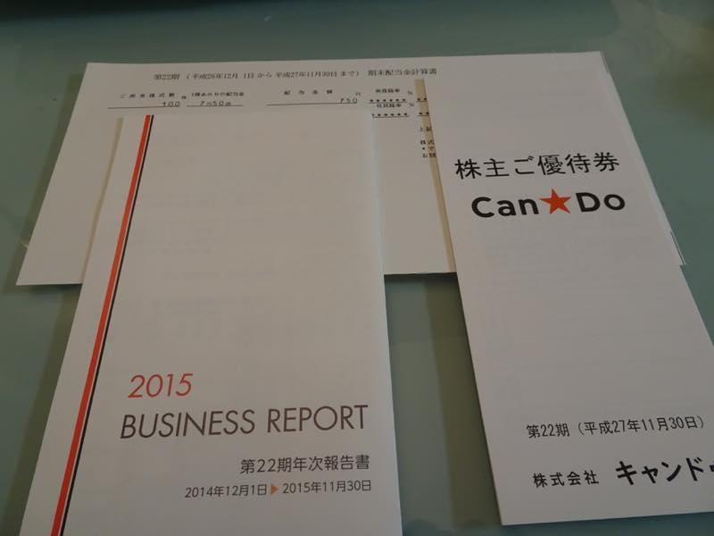 (株)キャンドゥより第22期 期末配当金と株主優待券が届きました