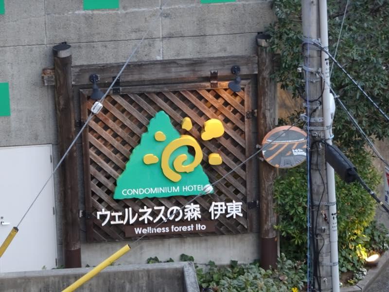 静岡県伊東にあるウェルネスの森で宿泊しました!
