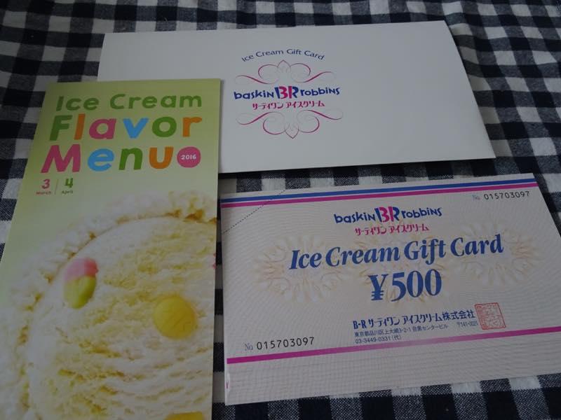 [ふるさと納税]静岡県小山町より「サーティワンアイスクリーム商品券8枚」が届きました