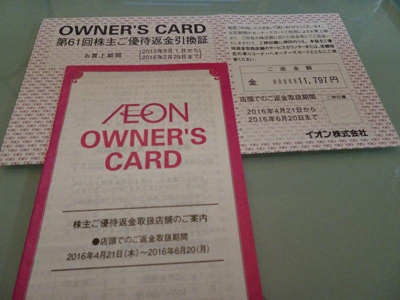 11,797円の還元!!<br>イオン(株)より第61回株主ご優待返金引換証とオーナーズカードご利用明細書が届きました