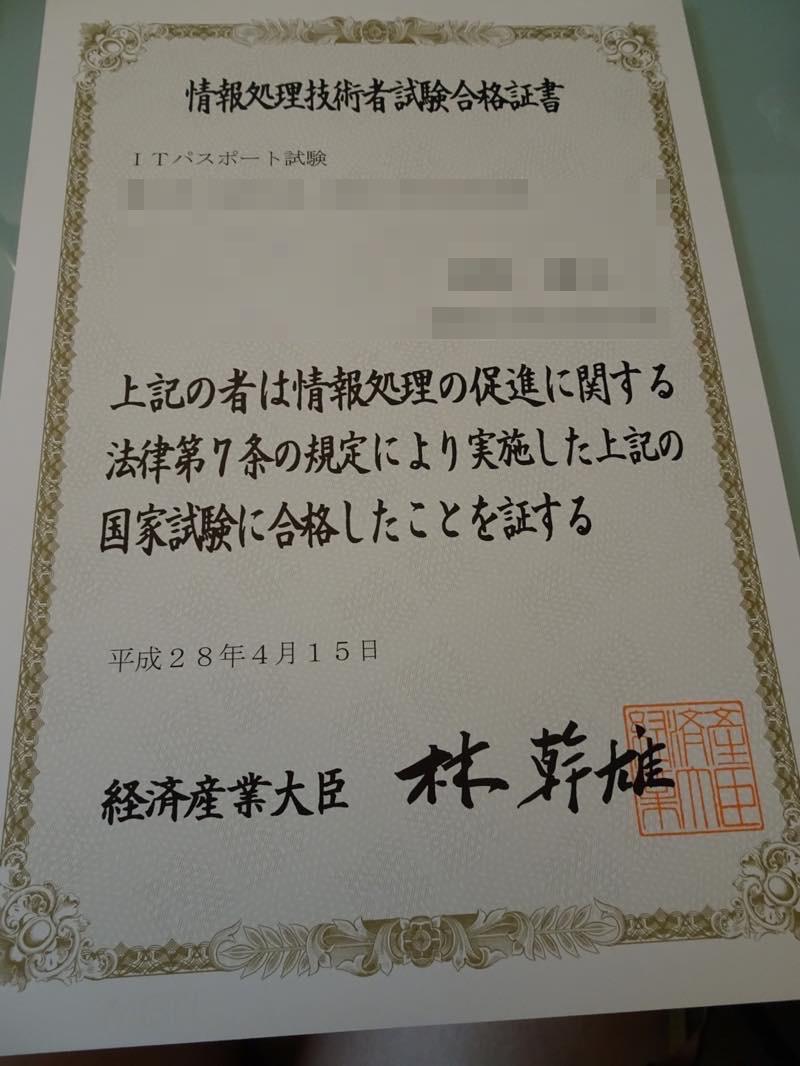 ITパスポート合格証書が届きました