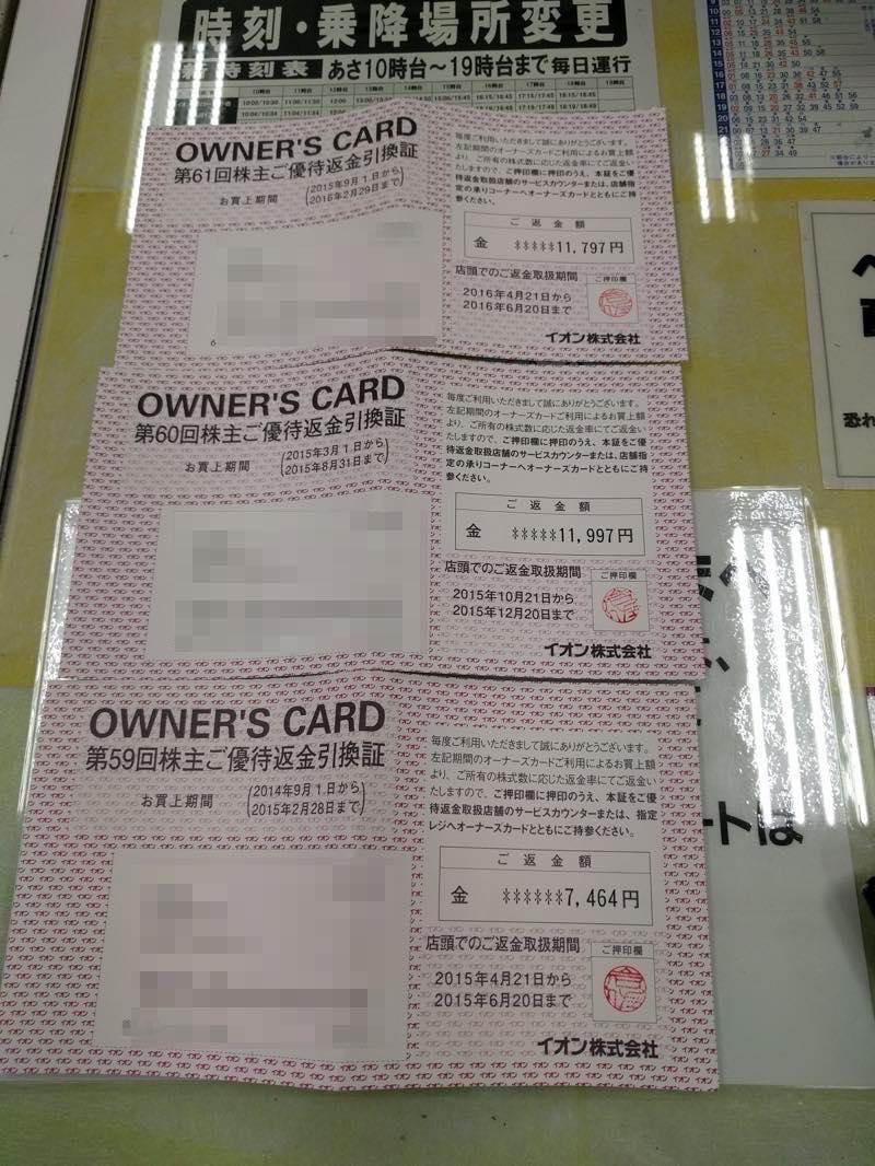 イオン返金引換証を返金手続きへ@品川シーサイド