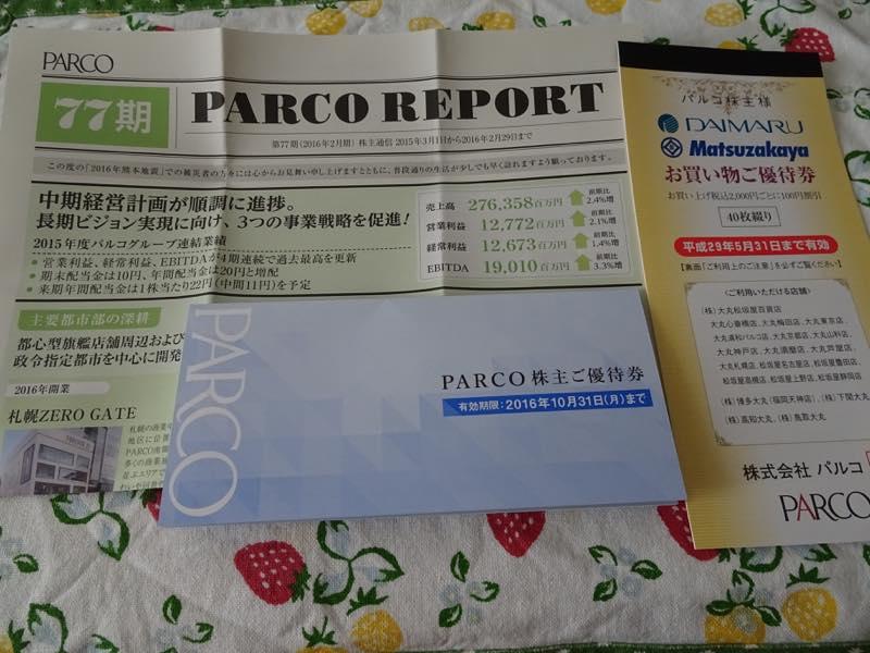 (株)パルコより第77期 優待券と期末配当金計算書が届きました
