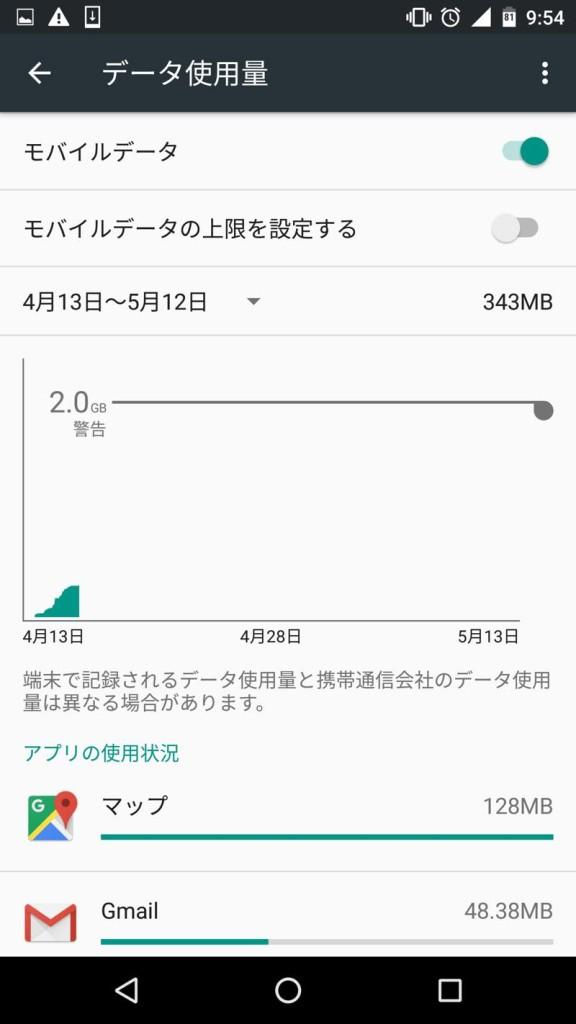 Screenshot_20160416-095459