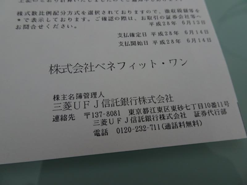 (株)ベネフィット・ワンより第21期 期末配当金が届きました