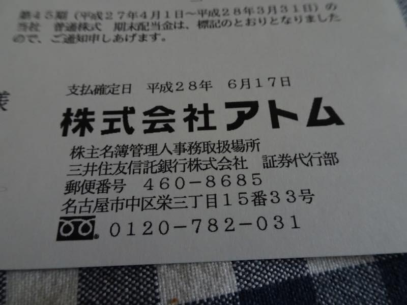 6.08%(優待+配当)利回り!! (株)アトムより平成28年 期末配当金が到着!!
