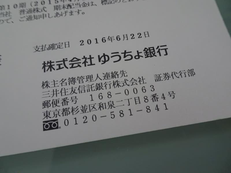 2.23%配当利回り!! (株)ゆうちょ銀行より第10期 期末配当金が到着!!