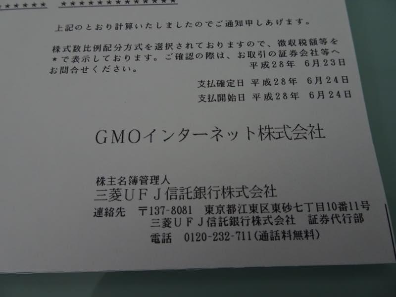 398円の配当金!! GMOインターネット(株)より第26期 第1四半期配当金計算書が到着!!
