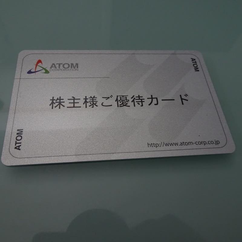 (株)アトムより株主様ご優待カードが届きました!!