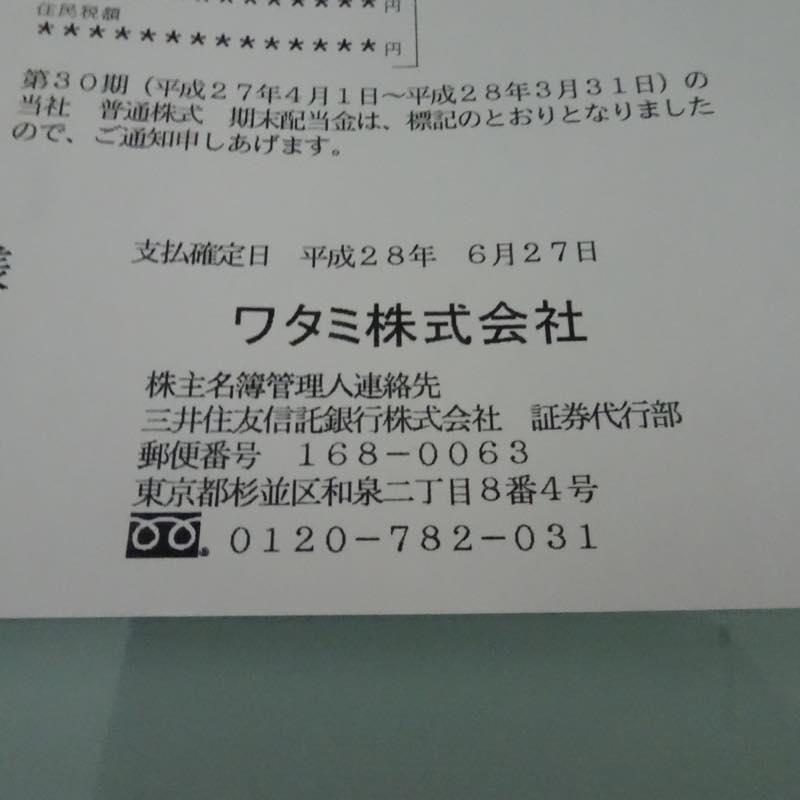 5.23%(優待+配当)利回り!! ワタミ(株)より第30期、期末配当が到着!!