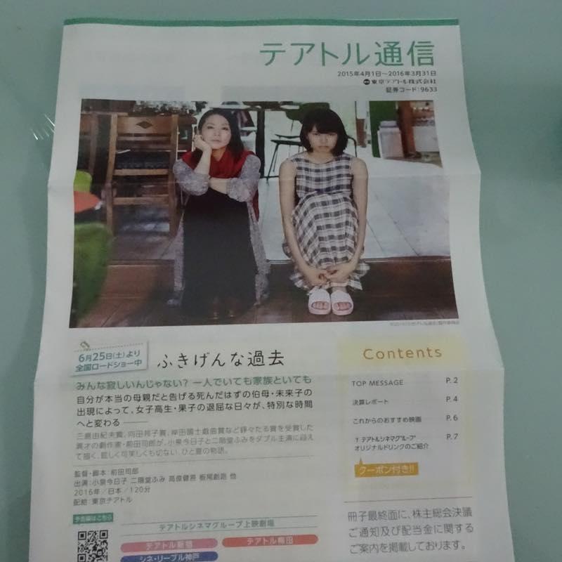 4.96%(優待+配当)利回り!! 東京テアトル(株)より第100期 期末配当が到着!!