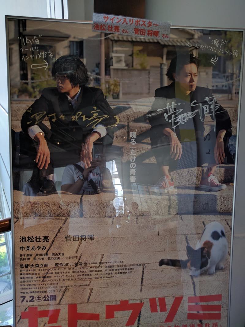 映画「セトウツミ」を優待券で鑑賞!!
