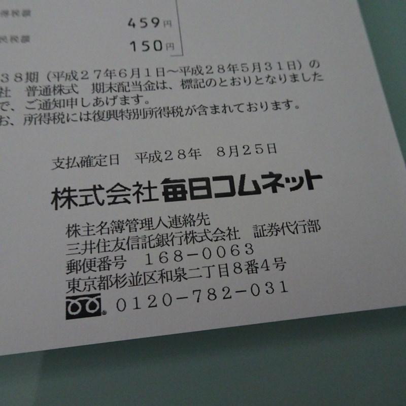 2.96%配当利回り!! (株)毎日コムネットより第38期 期末配当金が到着!!