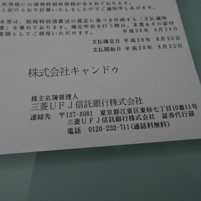 599円の配当金!! (株)キャンドゥより第23期 中間配当金計算書が届きました