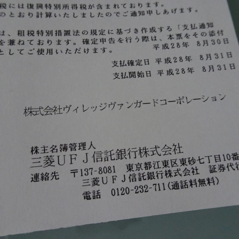 1,116円の配当金!! (株)ヴィレッジヴァンガードコーポレーションより第28期 期末配当金が到着!!