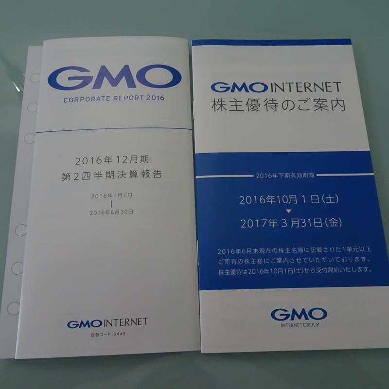 398円の配当金!! GMOインターネット(株)より第26期 中間配当金計算書と株主優待が到着!!