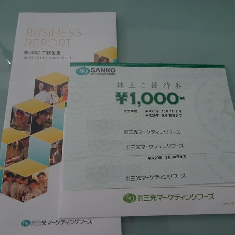 3.89%(優待+配当)利回り!! (株)三光マーケティングフーズより第40期 期末配当金計算書と株主優待が到着!!