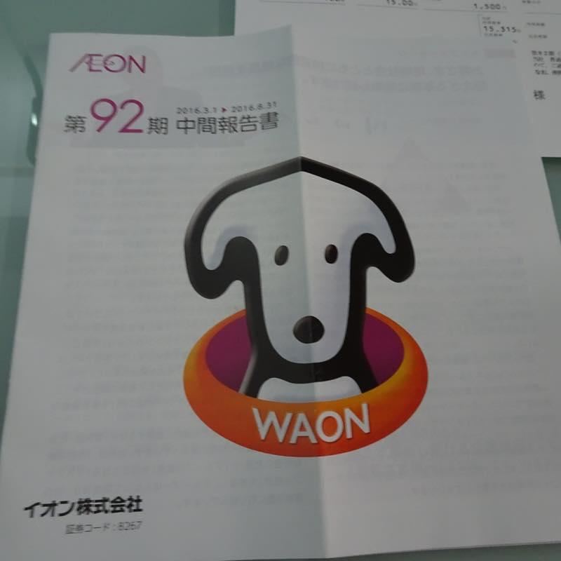 1,196円の配当金!! イオン(株)より第92期 中間配当計算書が届きました。