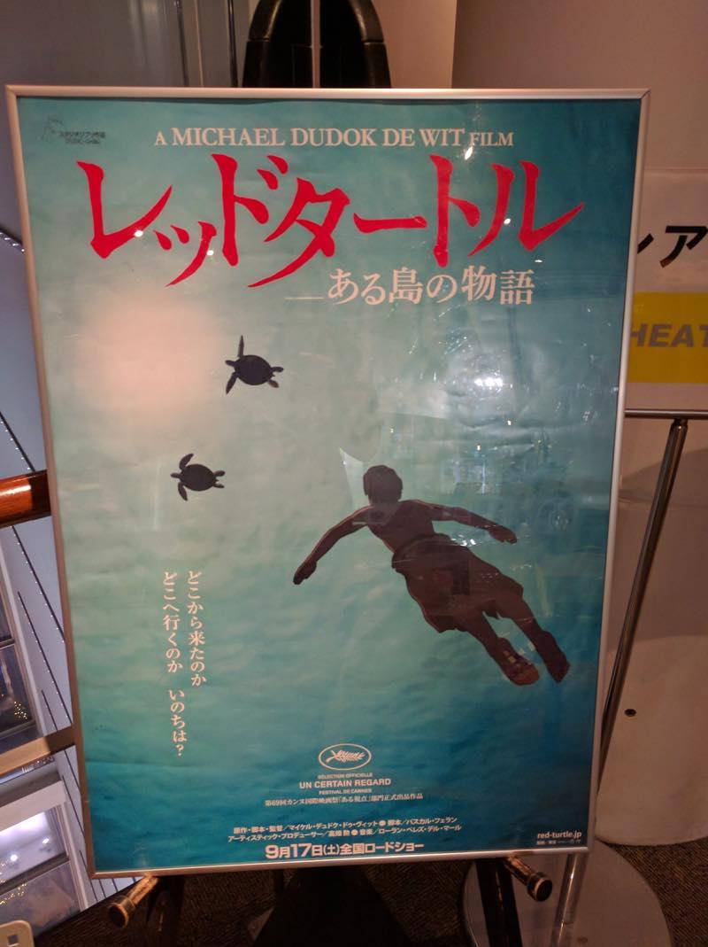 映画「レッドタートル ある島の物語」を優待券で鑑賞!!