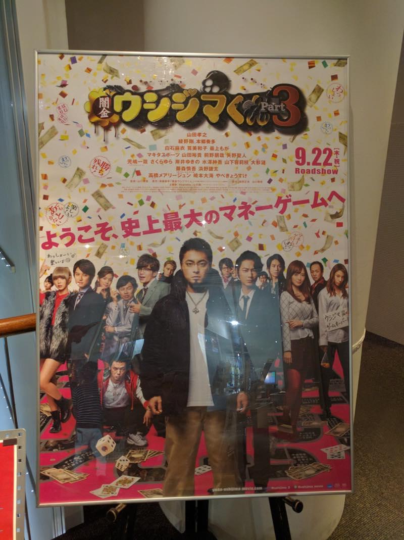 映画「闇金ウシジマくん Part3」を優待券で鑑賞!!