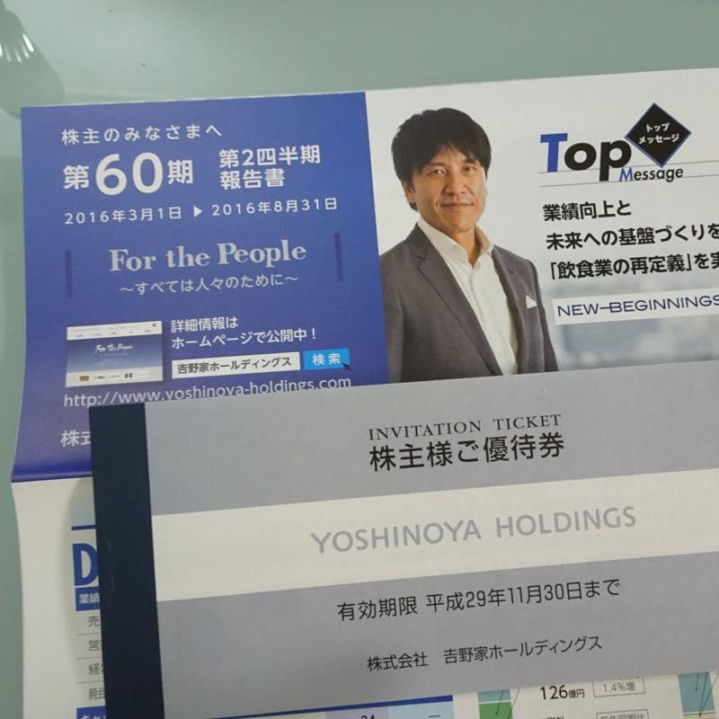 797円の配当金!! (株)吉野家HDより第60期 中間配当金計算書と株主優待券が到着!!