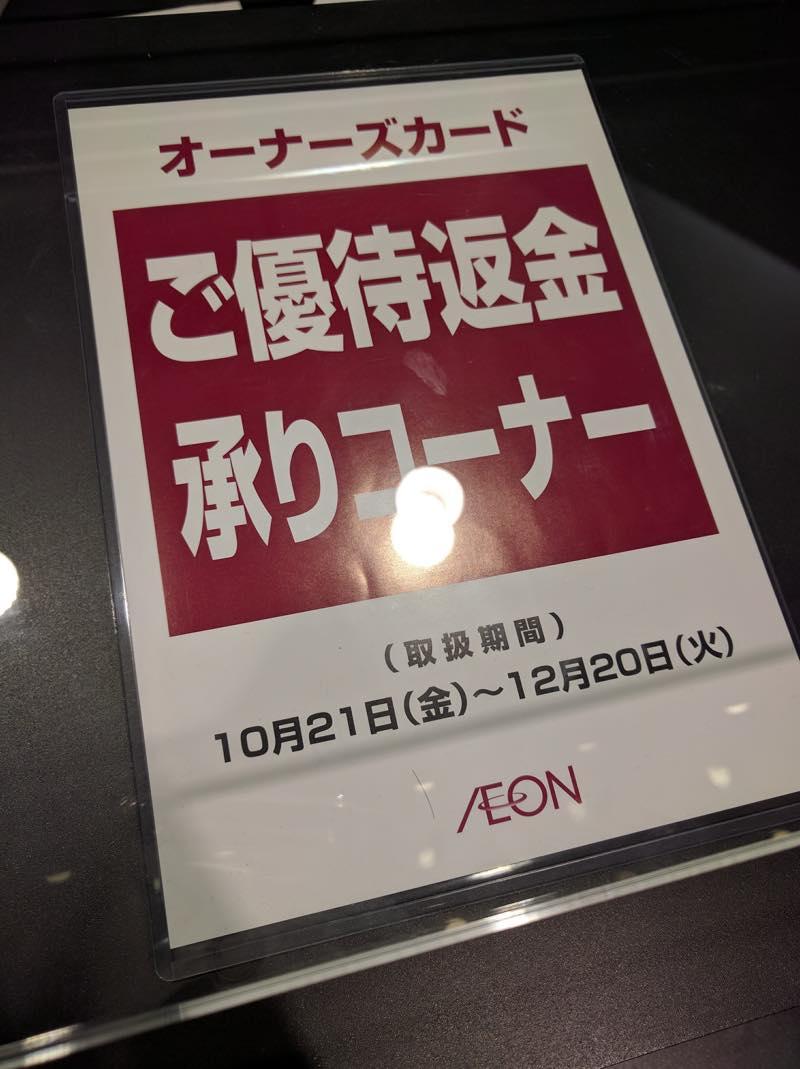 横浜ビブレで第62回株主ご優待返金引換をしてきました。
