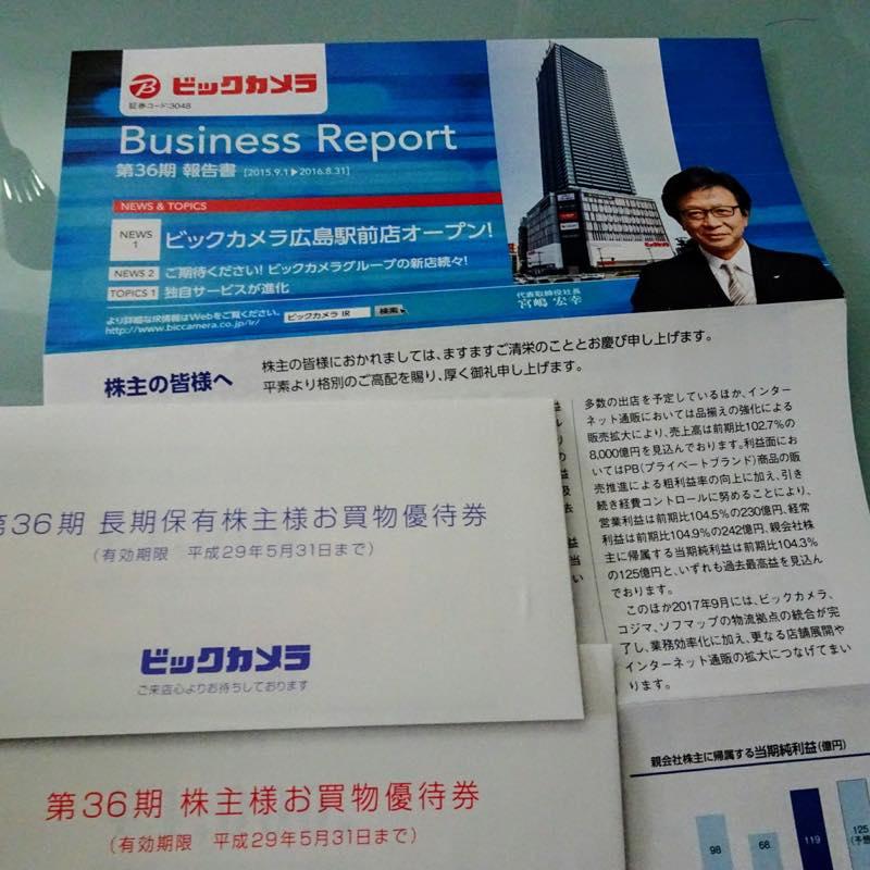 17.31%(優待+配当)利回り!! (株)ビックカメラより第36期 株主優待券・期末配当金計算書が到着!!