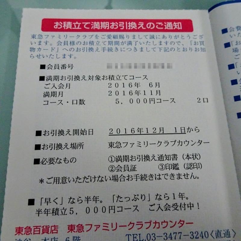 東急百貨店「友の会」東急ファミリークラブよりお積み立て満期お引き換えのご通知が届きました。
