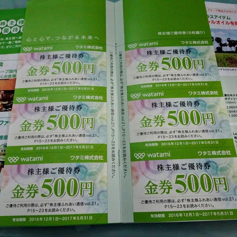 ワタミ(株)より株主優待券・株主ふれあい通信(2016年11月号)が届きました