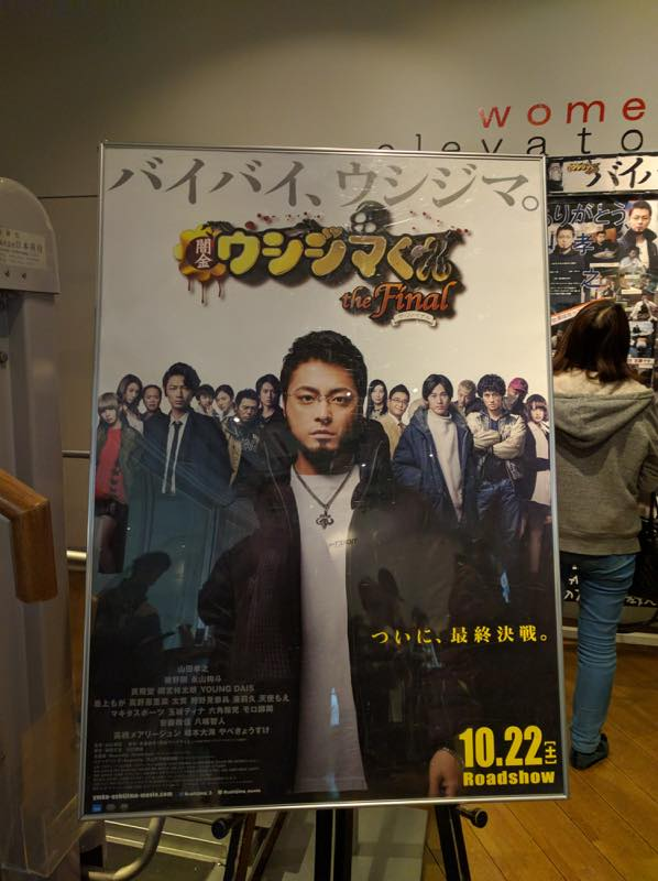 映画「闇金ウシジマくん ザ・ファイナル」を優待券で鑑賞!!