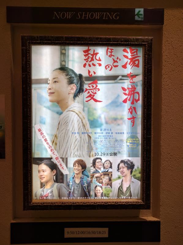 映画「湯を沸かすほどの熱い愛」を優待券で鑑賞!!